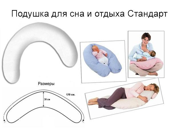 Подушка для беременных как сшить своими руками 2